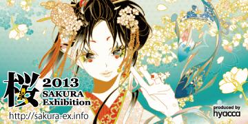 桜 Exhibition 2013 公式サイト